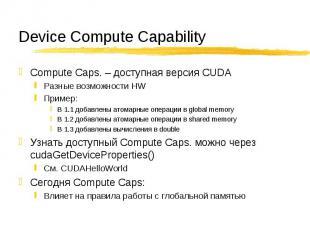 Compute Caps. – доступная версия CUDA Compute Caps. – доступная версия CUDA Разн
