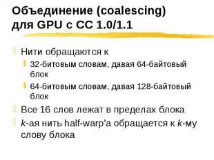 Нити обращаются к Нити обращаются к 32-битовым словам, давая 64-байтовый блок 64