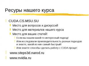 CUDA.CS.MSU.SU CUDA.CS.MSU.SU Место для вопросов и дискуссий Место для материало
