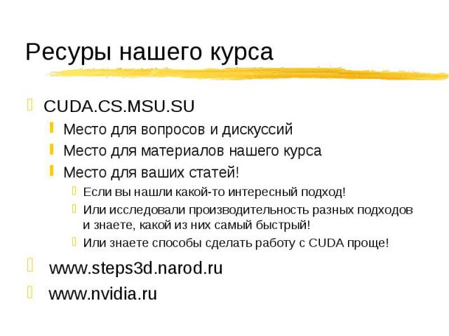 CUDA.CS.MSU.SU CUDA.CS.MSU.SU Место для вопросов и дискуссий Место для материалов нашего курса Место для ваших статей! Если вы нашли какой-то интересный подход! Или исследовали производительность разных подходов и знаете, какой из них самый быстрый!…