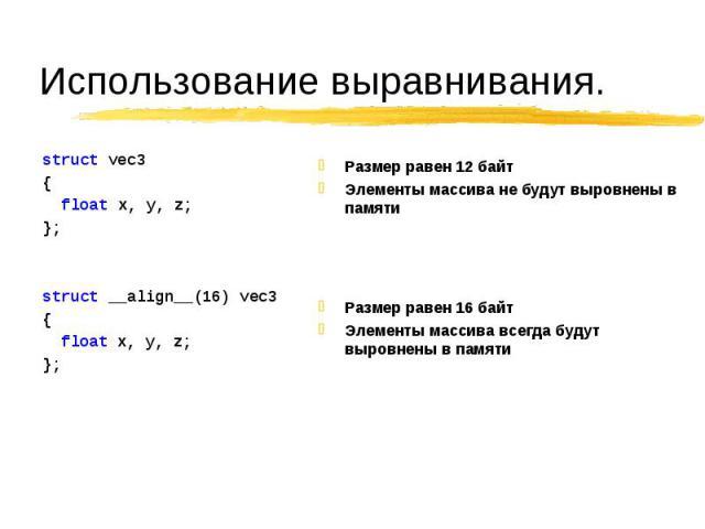 struct vec3 struct vec3 { float x, y, z; };