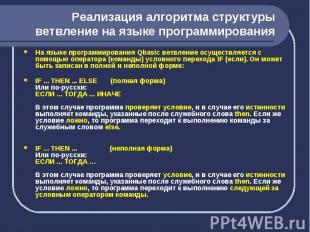 На языке программирования Qbasic ветвление осуществляется с помощью оператора (к
