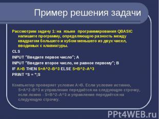 Рассмотрим задачу 1: на языке программирования QBASIC напишите программу, опреде