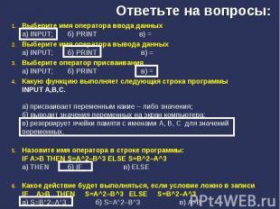 Выберите имя оператора ввода данных а) INPUT; б) PRINT в) = Выберите имя операто