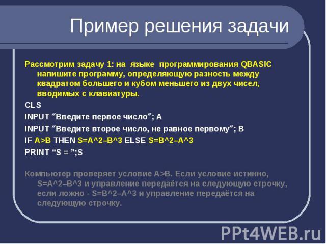 Рассмотрим задачу 1: на языке программирования QBASIC напишите программу, определяющую разность между квадратом большего и кубом меньшего из двух чисел, вводимых с клавиатуры. Рассмотрим задачу 1: на языке программирования QBASIC напишите программу,…