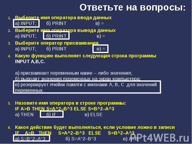Выберите имя оператора ввода данных а) INPUT; б) PRINT в) = Выберите имя оператора ввода данных а) INPUT; б) PRINT в) = Выберите имя оператора вывода данных а) INPUT; б) PRINT в) = Выберите оператор присваивания а) INPUT; б) PRINT в) = Какую функцию…