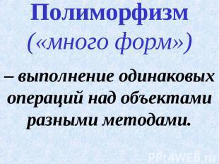Полиморфизм («много форм»)