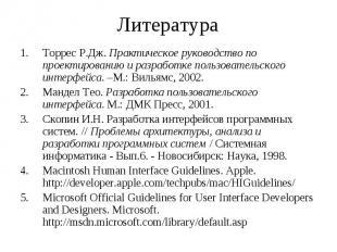 Литература Торрес Р.Дж. Практическое руководство по проектированию и разработке