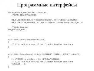 Программные интерфейсы BEGIN_MESSAGE_MAP(myFORM, CFormView) //{{AFX_MSG_MAP(myFO