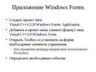 Приложение Windows Forms Создать проект типа Visual C++\CLR\Windows Forms Applic