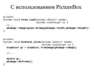 С использованием PictureBox private: System::Void Form1_Load(System::Object^ sen