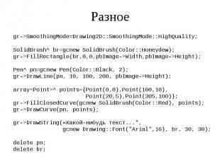 Разное gr->SmoothingMode=Drawing2D::SmoothingMode::HighQuality; SolidBrush^ b