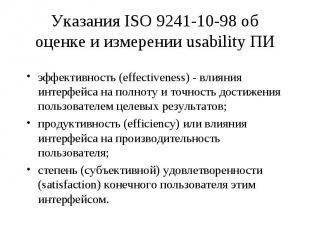 Указания ISO 9241-10-98 об оценке и измерении usability ПИ эффективность (effect
