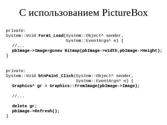 С использованием PictureBox private: System::Void Form1_Load(System::Object^ sender, System::EventArgs^ e) { //... pbImage->Image=gcnew Bitmap(pbImage->Width,pbImage->Height); } private: System::Void btnPaint_Click(System::Object^ sender, S…