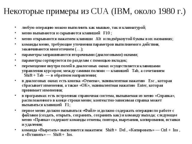 Некоторые примеры из CUA (IBM, около 1980 г.) любую операцию можно выполнить как мышью, так и клавиатурой; меню вызываются и скрываются клавишей F10; меню открываются нажатием клавиши Alt и подчёркнутой буквы в их…