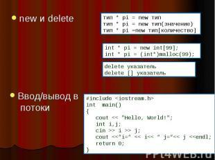 new и delete new и delete