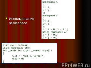 Использование namespace Использование namespace
