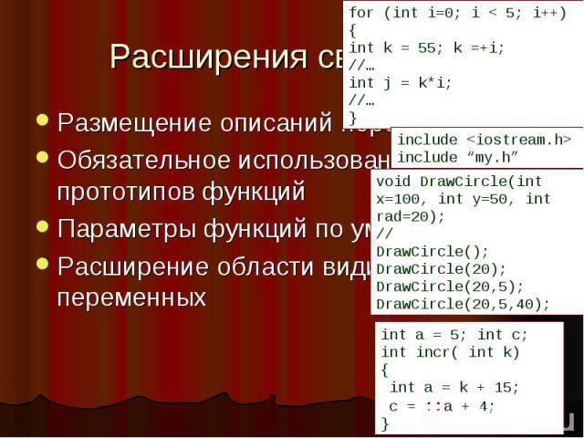 Расширения свойств С Размещение описаний переменных Обязательное использование прототипов функций Параметры функций по умолчанию Расширение области видимости переменных