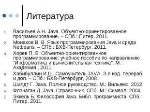 Литература Васильев А.Н. Java. Объектно-ориентированное программирование. – СПб.