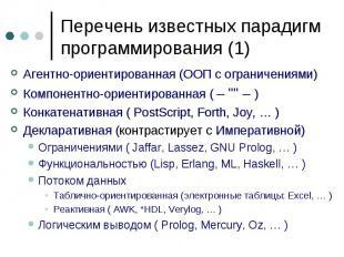 Перечень известных парадигм программирования (1) Агентно-ориентированная (ООП с