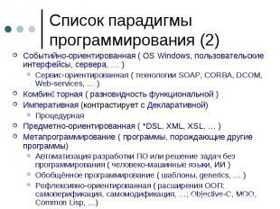 Список парадигмы программирования (2) Событийно-ориентированная ( OS Windows, по