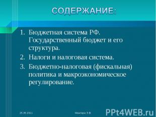 Бюджетная система РФ. Государственный бюджет и его структура. Бюджетная система
