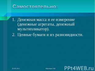 Денежная масса и ее измерение (денежные агрегаты, денежный мультипликатор). Дене