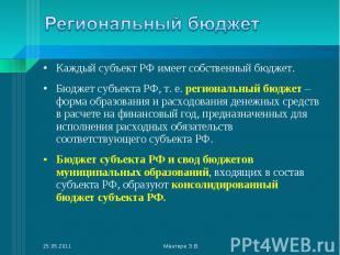 Каждый субъект РФ имеет собственный бюджет. Каждый субъект РФ имеет собственный