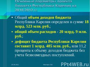 Общий объем доходов бюджета Республики Карелия определен в сумме 18 млрд. 523 мл