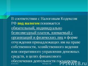 В соответствии с Налоговым Кодексом РФ под налогом понимается обязательный, инди