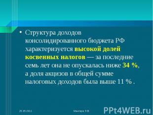 Структура доходов консолидированного бюджета РФ характеризуется высокой долей ко