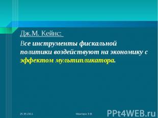 Дж.М. Кейнс: Дж.М. Кейнс: Все инструменты фискальной политики воздействуют на эк