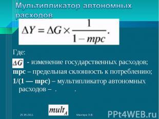 Где: - изменение государственных расходов; mpc – предельная склонность к потребл
