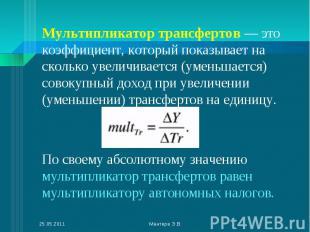 Мультипликатор трансфертов — это коэффициент, который показывает на сколько увел