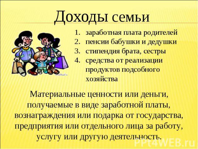 Доходы семьи Доходы семьи