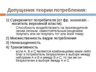 1) Суверенитет потребителя (от фр. souverain - носитель верховной власти). 1) Су
