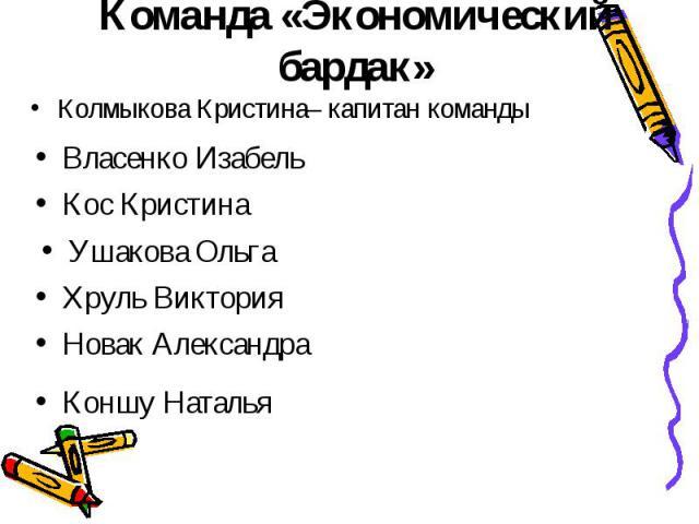 Колмыкова Кристина– капитан команды Колмыкова Кристина– капитан команды