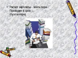 Расчёт зарплаты - знать пора - Проводят в срок ... (бухгалтера) Расчёт зарплаты