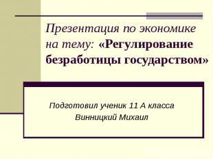 Презентация по экономике на тему: «Регулирование безработицы государством» Подго