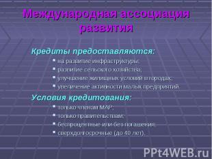 Кредиты предоставляются: Кредиты предоставляются: на развитие инфраструктуры; ра