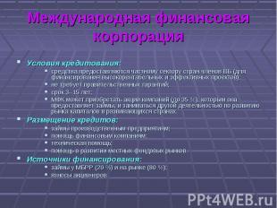 Условия кредитования: Условия кредитования: средства предоставляются частному се