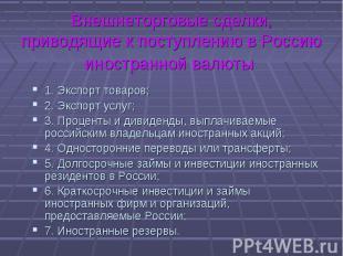 1. Экспорт товаров; 1. Экспорт товаров; 2. Экспорт услуг; 3. Проценты и дивиденд