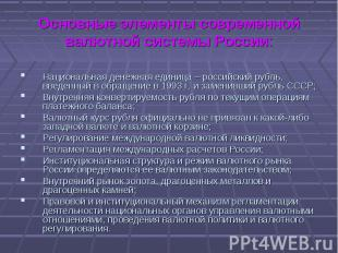 Национальная денежная единица – российский рубль, введенный в обращение в 1993 г