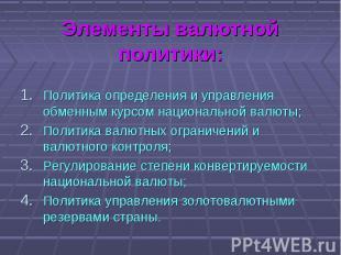 Политика определения и управления обменным курсом национальной валюты; Политика