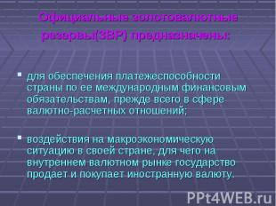 для обеспечения платежеспособности страны по ее международным финансовым обязате
