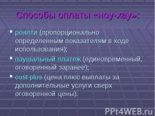 роялти (пропорционально определенным показателям в ходе использования); роялти (