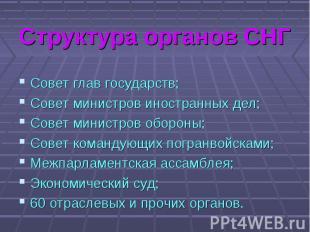 Совет глав государств; Совет глав государств; Совет министров иностранных дел; С