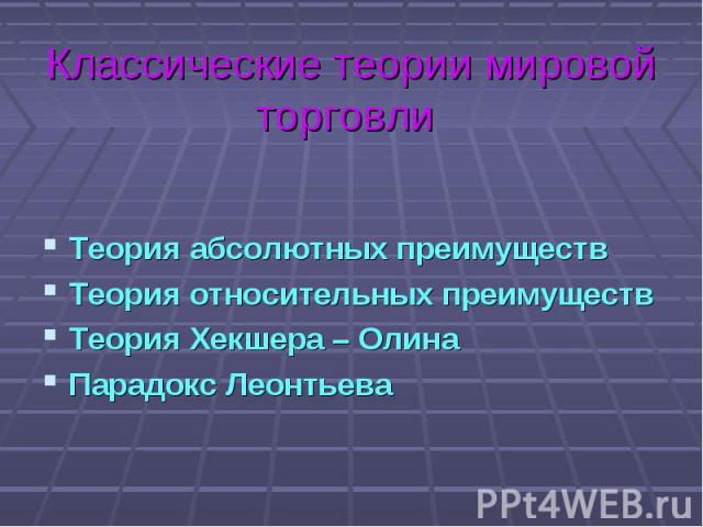 Теория абсолютных преимуществ Теория абсолютных преимуществ Теория относительных преимуществ Теория Хекшера – Олина Парадокс Леонтьева