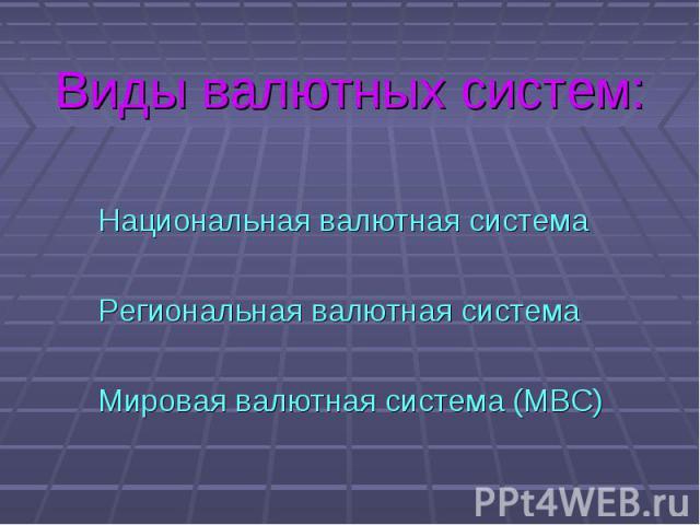 Национальная валютная система Национальная валютная система Региональная валютная система Мировая валютная система (МВС)