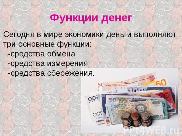 Функции денег